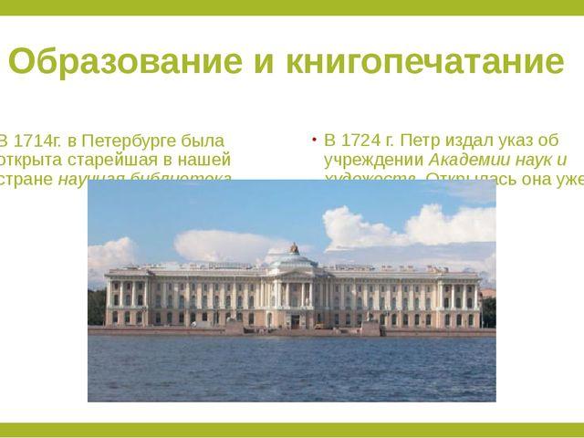 Образование и книгопечатание В 1714г. в Петербурге была открыта старейшая в н...
