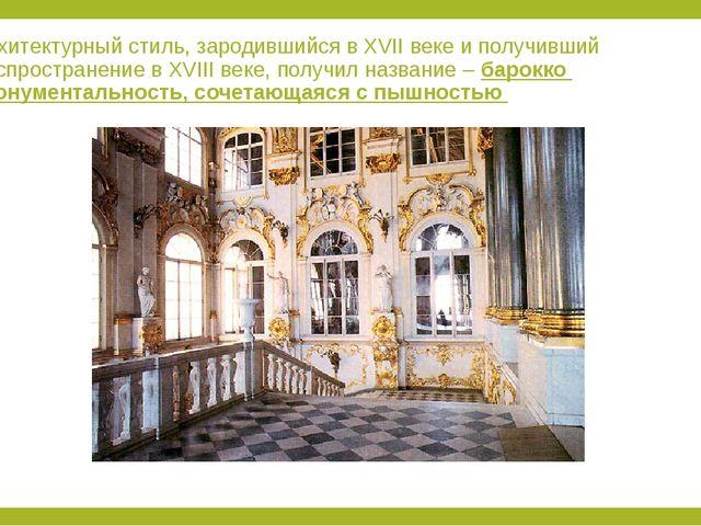 Архитектурный стиль, зародившийся в XVII веке и получивший распространение в...