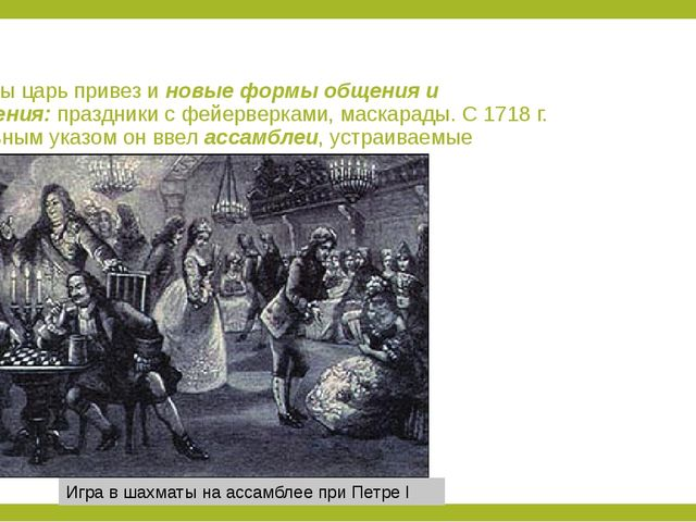 Из Европы царь привез и новые формы общения и развлечения: праздники с фейерв...