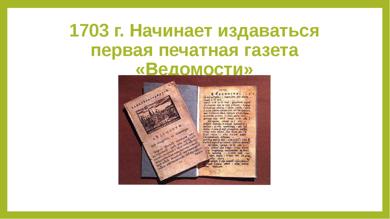 1703 г. Начинает издаваться первая печатная газета «Ведомости»