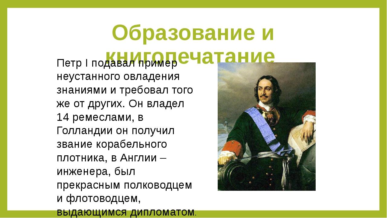 Образование и книгопечатание Петр I подавал пример неустанного овладения знан...