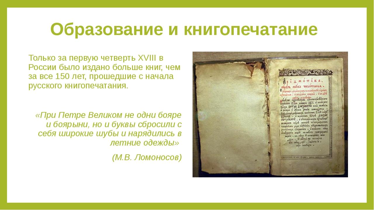 Образование и книгопечатание Только за первую четверть XVIII в России было из...