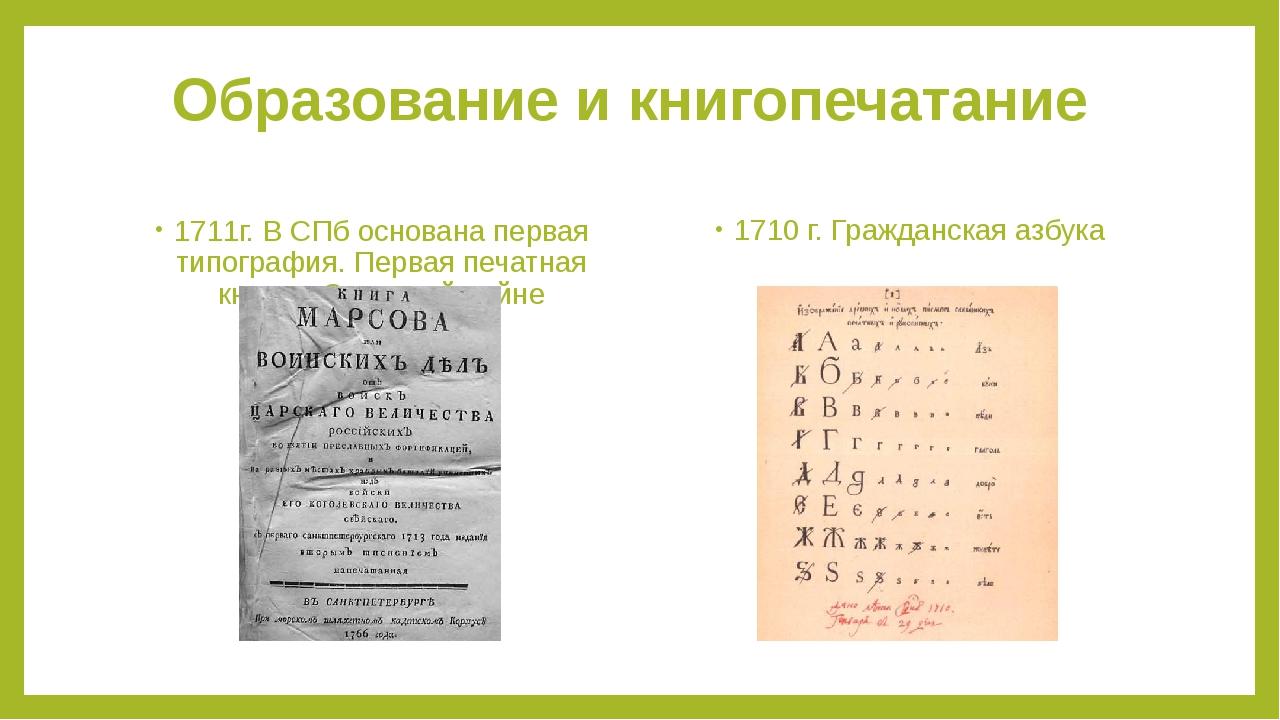 Образование и книгопечатание 1711г. В СПб основана первая типография. Первая...