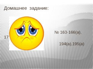 Домашнее задание: № 163-166(а), 171(а), 194(а),195(а)