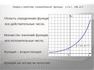 График и свойства показательной функции у = а ͯ , где а>1 Область определения