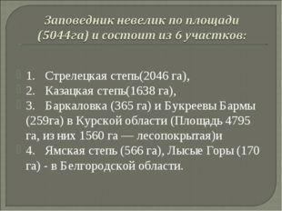 1.Стрелецкая степь(2046 га), 2.Казацкая степь(1638 га), 3.Баркаловка (365