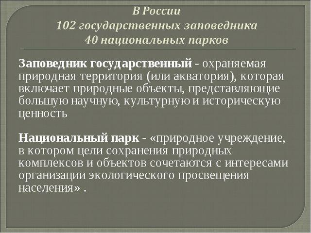 Заповедник государственный - охраняемая природная территория (или акватория),...