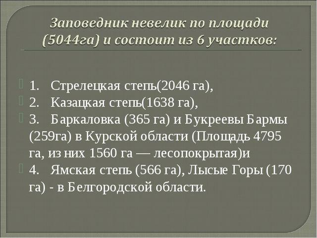 1.Стрелецкая степь(2046 га), 2.Казацкая степь(1638 га), 3.Баркаловка (365...