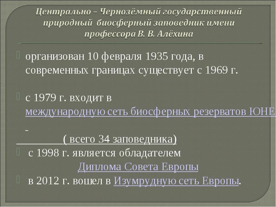 организован 10 февраля 1935 года, в современных границах существует с 1969 г....