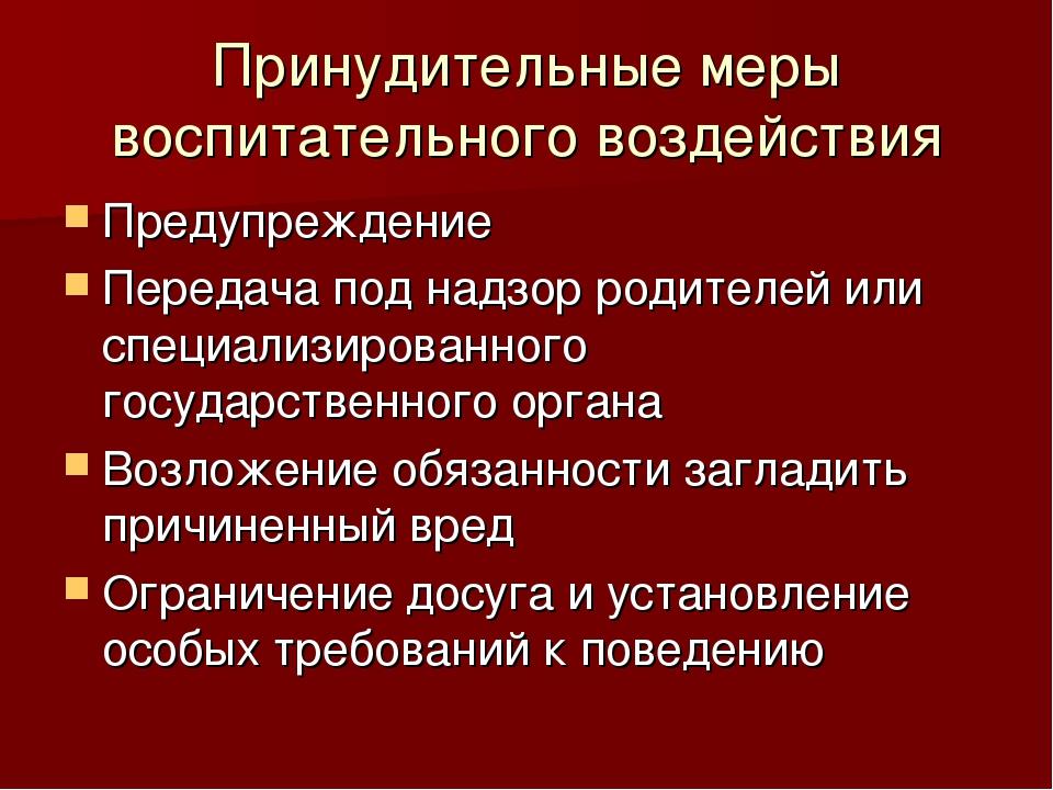 Принудительные меры воспитательного воздействия Предупреждение Передача под н...