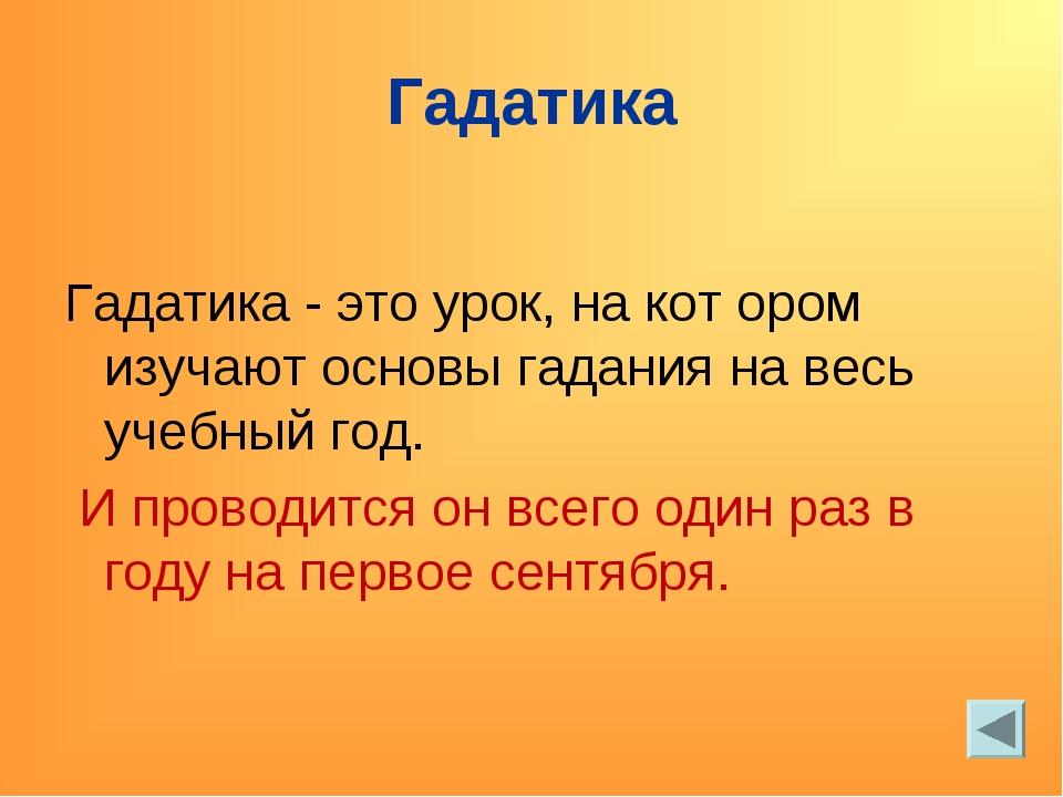 Гадатика Гадатика - это урок, на кот ором изучают основы гадания на весь учеб...