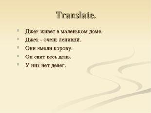 Translate. Джек живет в маленьком доме. Джек - очень ленивый. Они имели коров