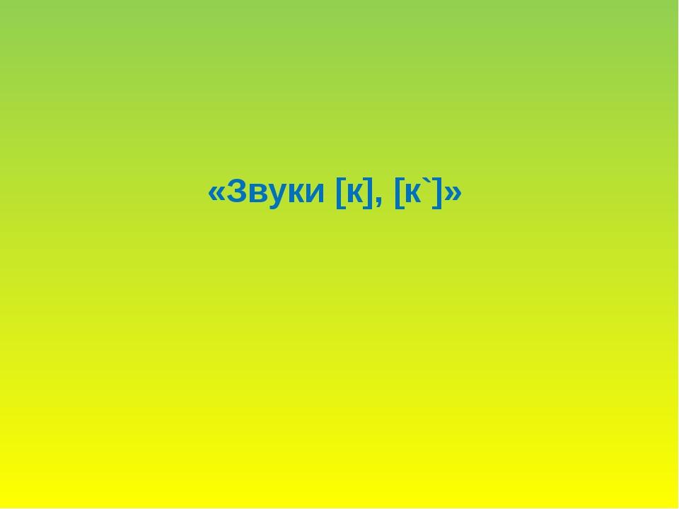 «Звуки [к], [к`]»