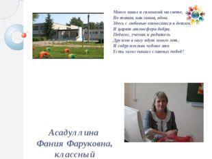 Асадуллина Фания Фаруковна, классный руководитель 7б класса Много школ и гим