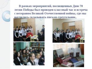 В рамках мероприятий, посвященных Дню 70 летия Победы был проведен классный