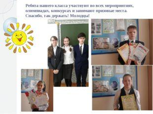 Ребята нашего класса участвуют во всех мероприятиях, олимпиадах, конкурсах и