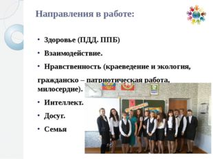 Направления в работе: Здоровье (ПДД. ППБ) Взаимодействие. Нравственность (кра