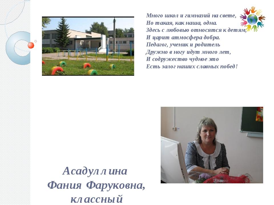 Асадуллина Фания Фаруковна, классный руководитель 7б класса Много школ и гим...