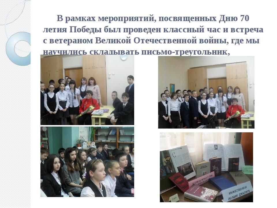 В рамках мероприятий, посвященных Дню 70 летия Победы был проведен классный...