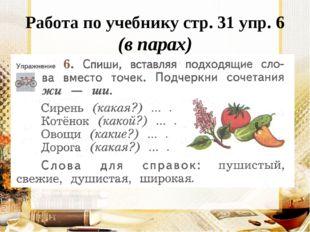 Работа по учебнику стр. 31 упр. 6 (в парах)