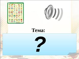 Тема: «Учимся писать сочетания жи-ши» ?