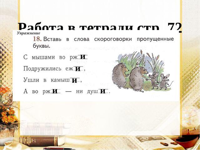 Работа в тетради стр. 72 и и и и и