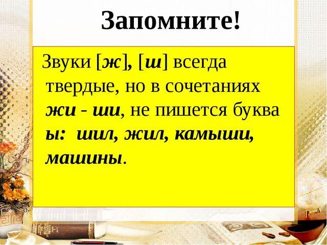 Запомните! Звуки [ж], [ш] всегда твердые, но в сочетаниях жи - ши, не пишетс...