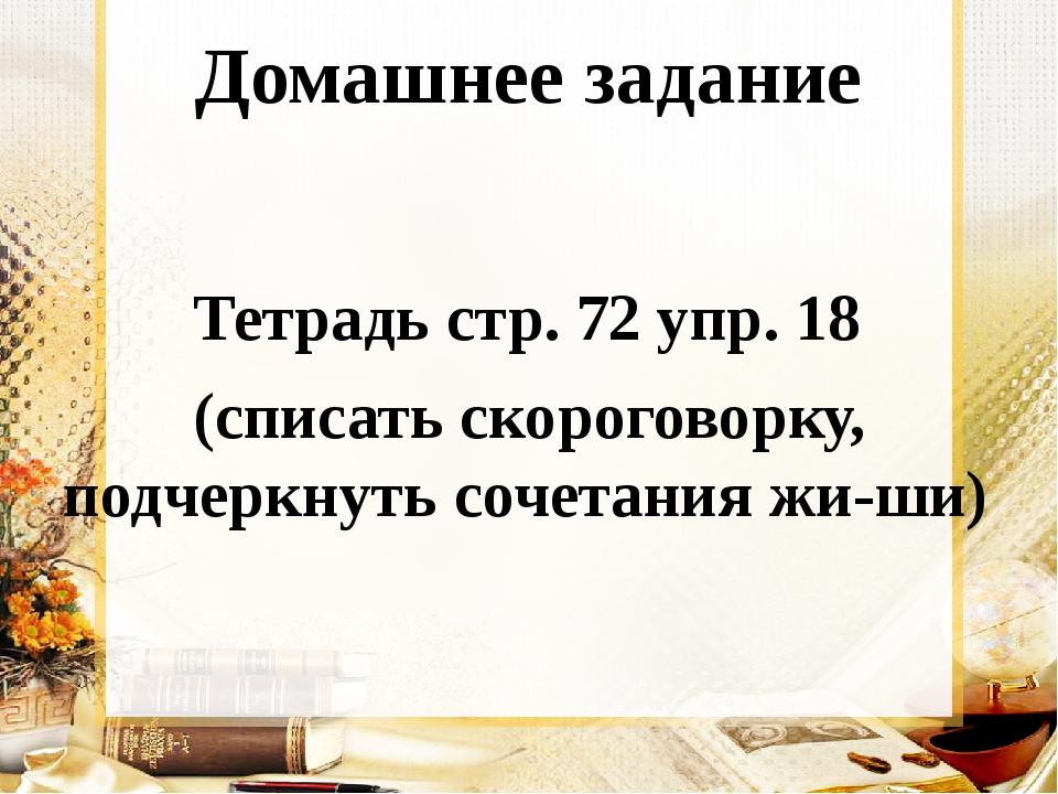 Домашнее задание Тетрадь стр. 72 упр. 18 (списать скороговорку, подчеркнуть с...