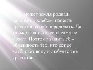 . . «Всё может земля родная: накормить хлебом, напоить, красотой своей порадо