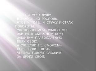 УКРЕПИ МОЮ ДУШУ, ВСЕМОГУЩИЙ ГОСПОДЬ, ЧТОБ И ГОРЕ, И СТУЖУ, И СТРАХ ПОБОРОТЬ!