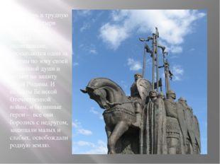 И сей день в трудную годину богатыри земли русской, некогда окаменевшие, прос