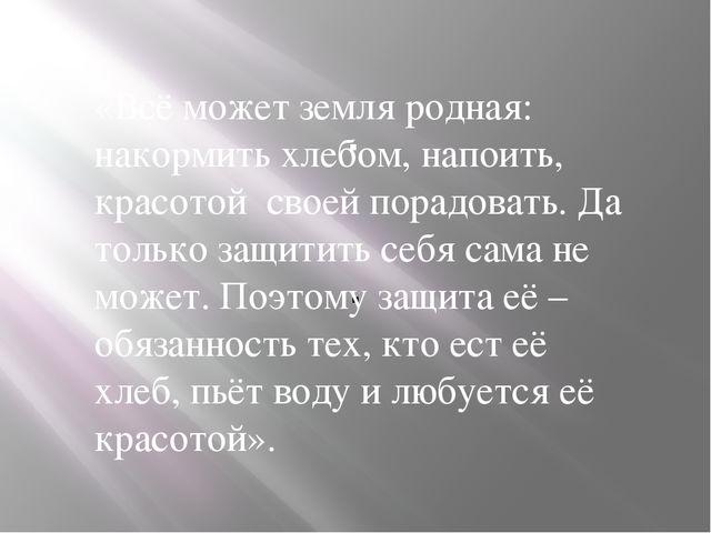 . . «Всё может земля родная: накормить хлебом, напоить, красотой своей порадо...
