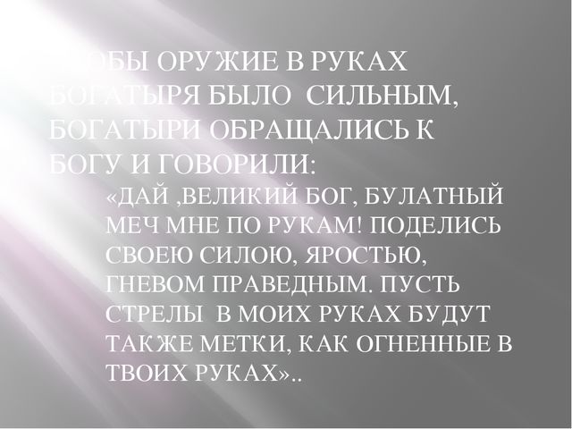ЧТОБЫ ОРУЖИЕ В РУКАХ БОГАТЫРЯ БЫЛО СИЛЬНЫМ, БОГАТЫРИ ОБРАЩАЛИСЬ К БОГУ И ГОВО...