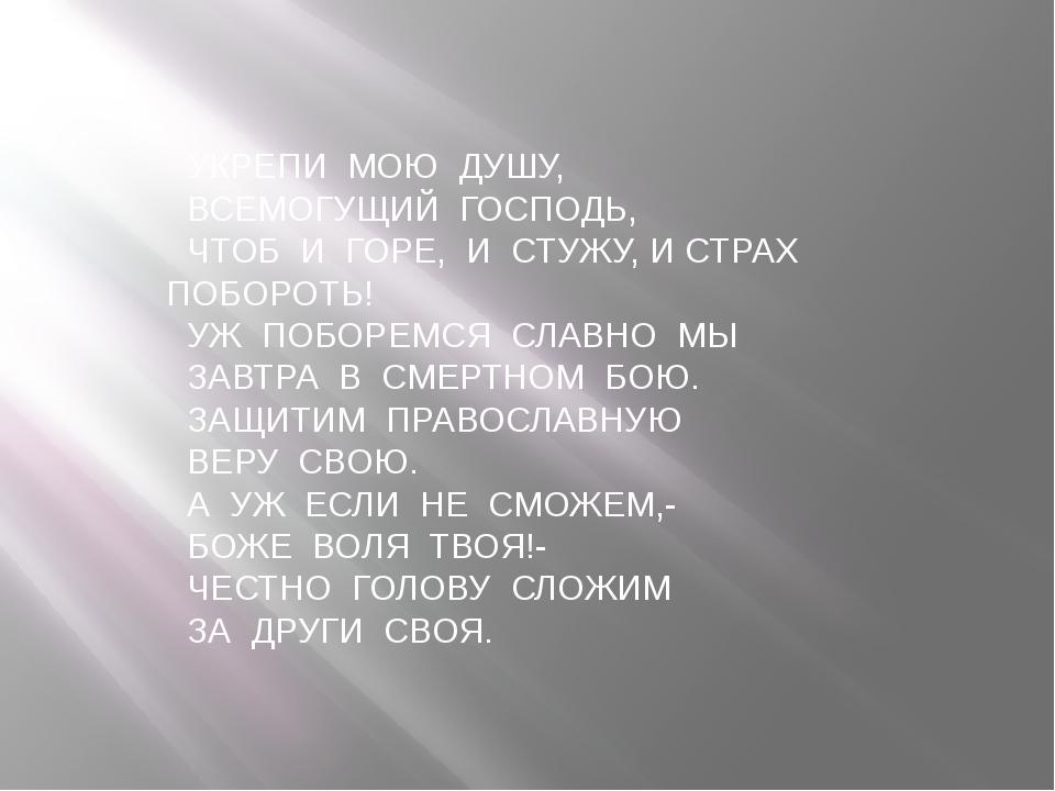УКРЕПИ МОЮ ДУШУ, ВСЕМОГУЩИЙ ГОСПОДЬ, ЧТОБ И ГОРЕ, И СТУЖУ, И СТРАХ ПОБОРОТЬ!...