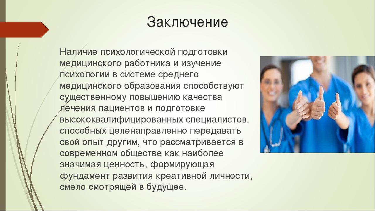 Значение психологии для медицинского работника эссе 7957