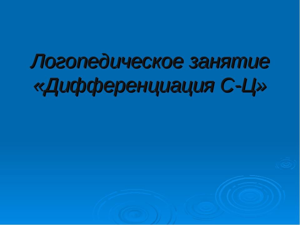 Логопедическое занятие «Дифференциация С-Ц»
