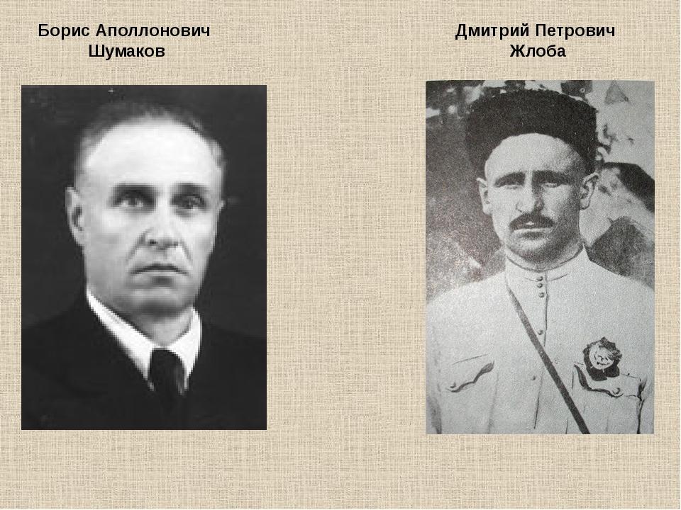 Дмитрий Петрович Жлоба Борис Аполлонович Шумаков