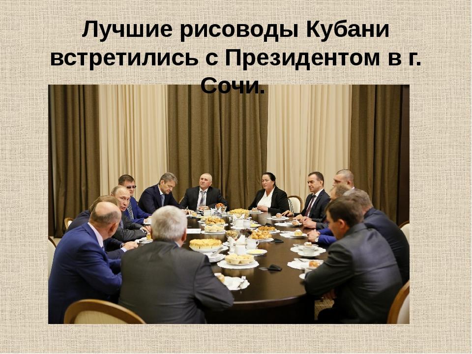 Лучшие рисоводы Кубани встретились с Президентом в г. Сочи.