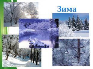 Зима Free Powerpoint Templates Page *