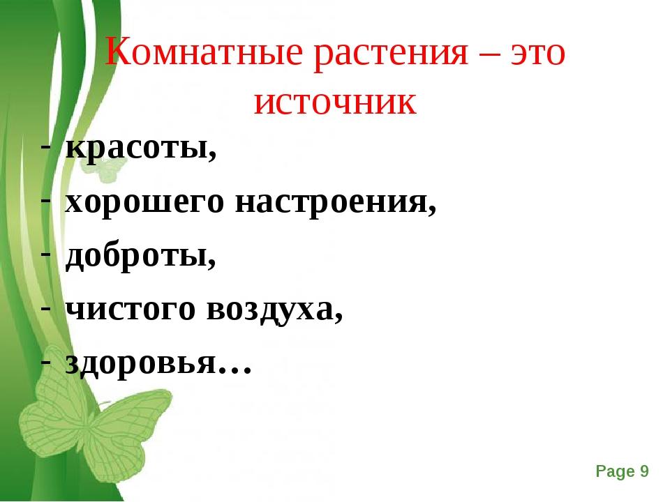 Комнатные растения – это источник красоты, хорошего настроения, доброты, чист...