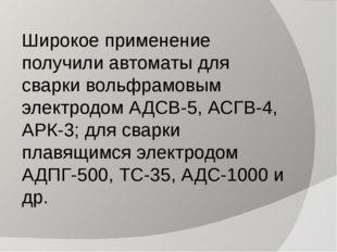 Широкое применение получили автоматы для сварки вольфрамовым электродом АДСВ-