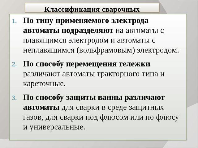 Классификация сварочных автоматов. По типу применяемого электрода автоматы по...