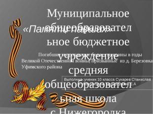 Выполнил :ученик 10 класса Сухарев Станислав Руководитель: Кадыргулова Е.А «П
