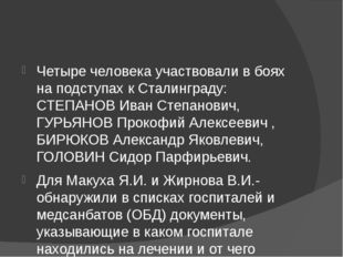 Четыре человека участвовали в боях на подступах к Сталинграду: СТЕПАНОВ Иван