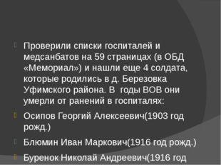Проверили списки госпиталей и медсанбатов на 59 страницах (в ОБД «Мемориал»)