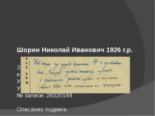 Шорин Николай Иванович1926 г.р. Звание: красноармеец в РККА с 1943 годаМе