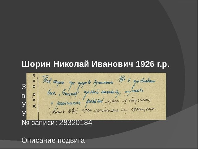 Шорин Николай Иванович1926 г.р. Звание: красноармеец в РККА с 1943 годаМе...