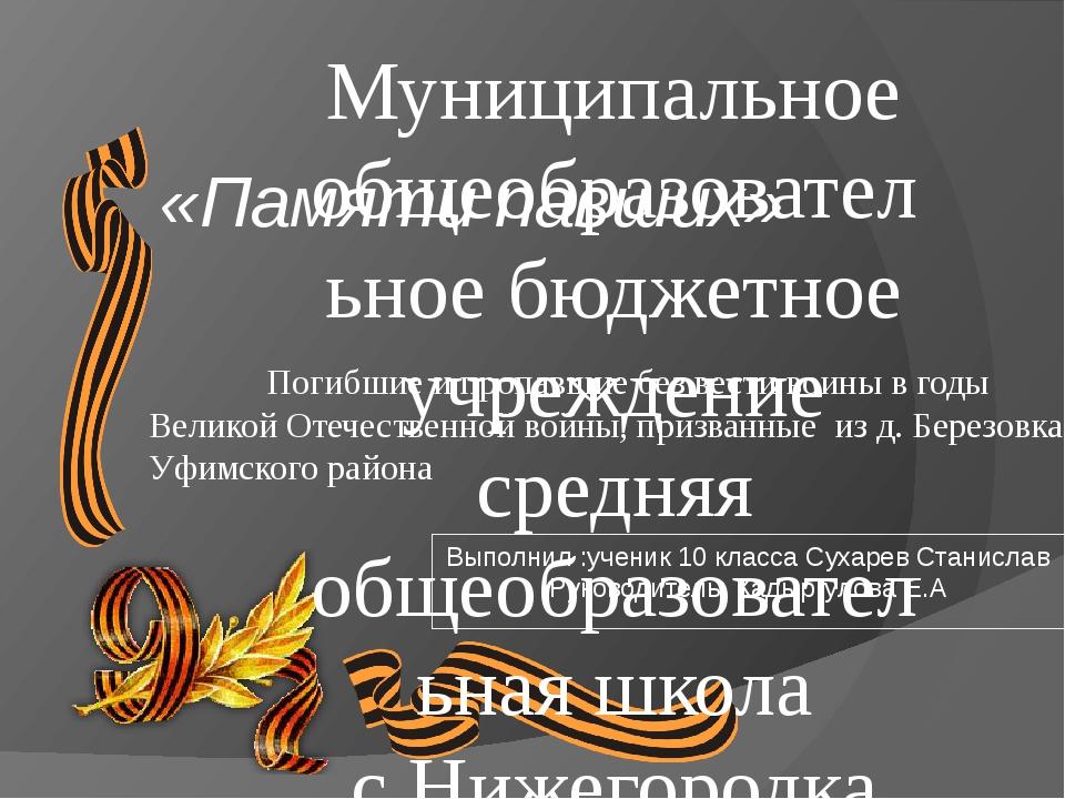 Выполнил :ученик 10 класса Сухарев Станислав Руководитель: Кадыргулова Е.А «П...