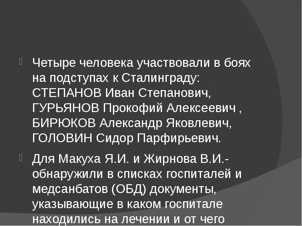 Четыре человека участвовали в боях на подступах к Сталинграду: СТЕПАНОВ Иван...