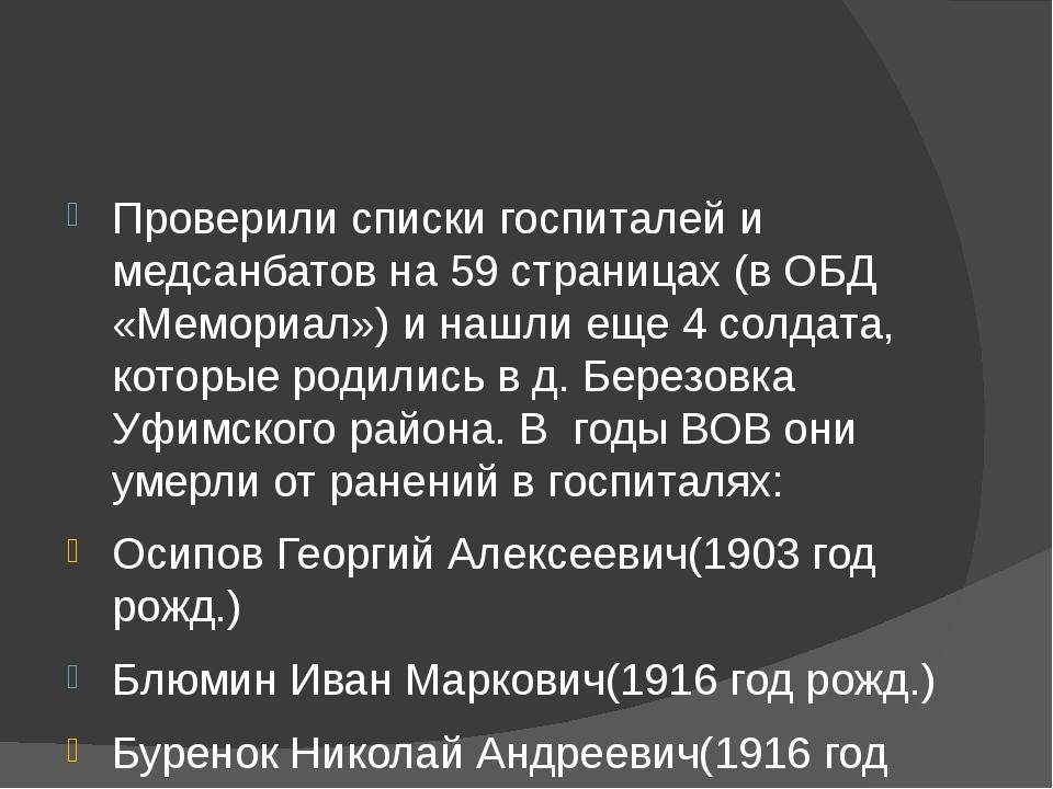 Проверили списки госпиталей и медсанбатов на 59 страницах (в ОБД «Мемориал»)...